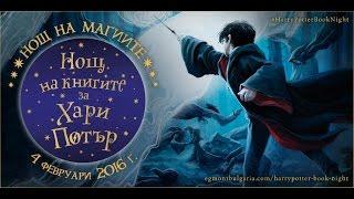 Нощ на книгите за Хари Потър в София – запис на събитието