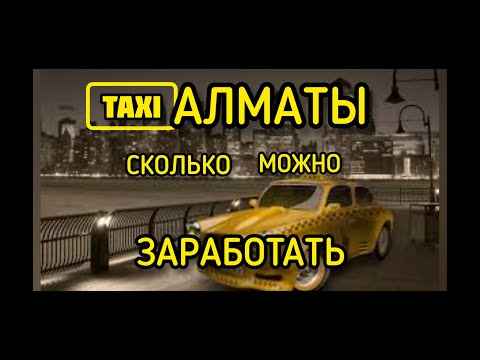 Яндекс такси, сколько можно заработать, за 9 часов в Алматы, работа в такси