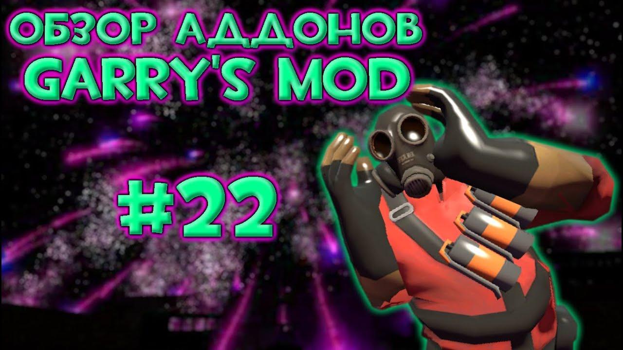 как скачать garry's mod 10