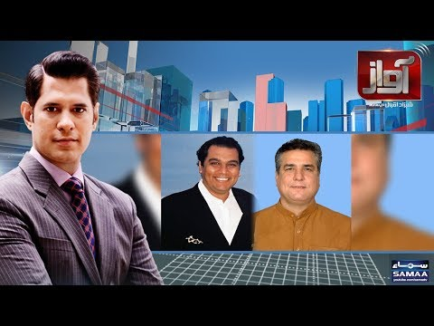 Awaz - SAMAA TV - 15 JAN 2018