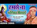 Hamse Na Bhangiya Pisai #Kharaha ( Devendra Giri) Bhola Song ~ Bhojpuri Kanwar Song Hit 2018