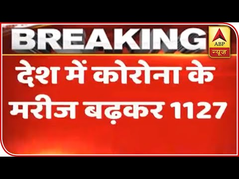 Coronavirus Cases Rise To 1127, Death Toll Stands At 27 In India | ABP News