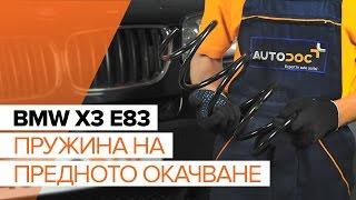 Монтаж на задни и предни Пружини на BMW X3: видео наръчници