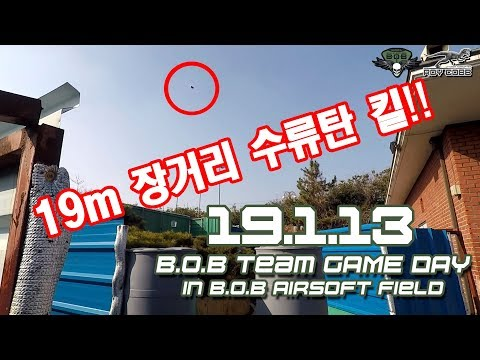 [TeamDay#63]19.1.13 19m 장거리 수류탄 킬!!(광주서바이벌,밀리터리,서바이벌게임,에어소프트,서바이벌팀,비비탄서바이벌)