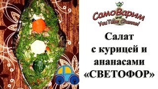 "Салат с курицей и ананасами ""Светофор"". Видеорецепт"
