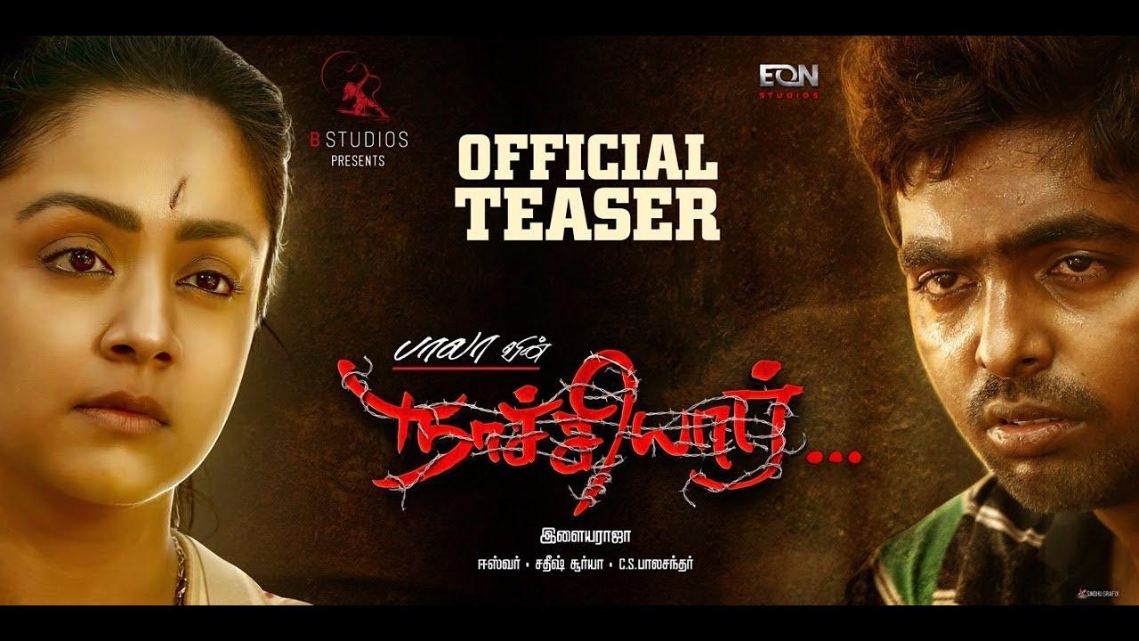 Naachiyaar Official Teaser I Director Bala I Ilaiyaraaja I Jyotika