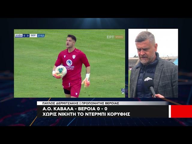 Football League   «Λευκή» ισοπαλία για Καβάλα και Βέροια