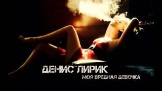 Download Денис Лирик - Моя Вредная Девочка Mp3 and Videos