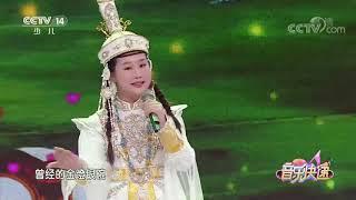 [音乐快递]《梦里草原》 演唱:李宣瞳|CCTV少儿