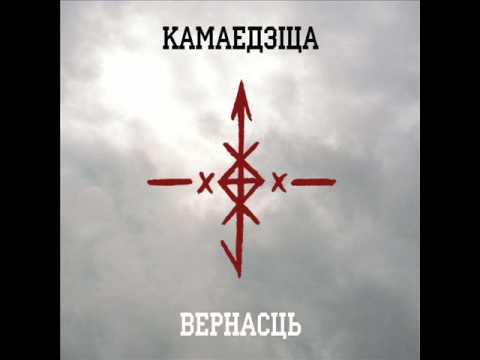 Kamaedzitca - Kazak