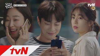 [2화 예고] 윤두준♡서현진, 주말 맛집 데이트! 식샤를 합시다3 2화