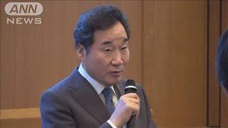 韓国 李洛淵首相「未来志向的な関係構築を」(19/10/24)