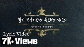 Khub Jantey Icche Kore (Lyric Video) - Tahsin Ahmed (Manna Dey) | খুব জানতে ইচ্ছে করে