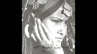 امونة بت الشيخ حمد