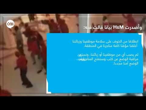 -H&M- تغلق متاجرها بجنوب إفريقيا بسبب -الإعلان العنصري-  - نشر قبل 2 ساعة