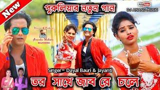 Download lagu Tor Sathe Jabo Re Chole ii Singer - Dayal Bauri Jayanti II New Super hit Song ii Nobin Ganga 2019 ii