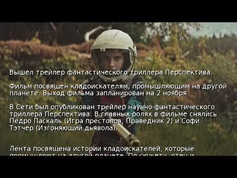 Вышел трейлер фантастического триллера Перспектива