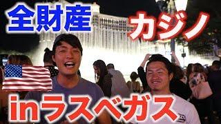 【071】全財産〇〇万円!!ラスベガスホテル内のカジノで一点賭け!!まさかの結末!!(アメリカ34日目)