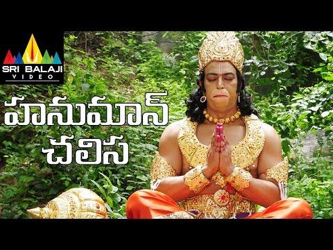 Hanuman Chalisa Full Movie | Vindu Dara Singh, Suman | Sri Balaji Video thumbnail