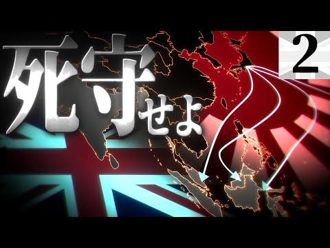 【第三次ゆく大戦】英国視点#2『日本から死守せよ』【HoI4マルチ・Hearts of Iron 4】