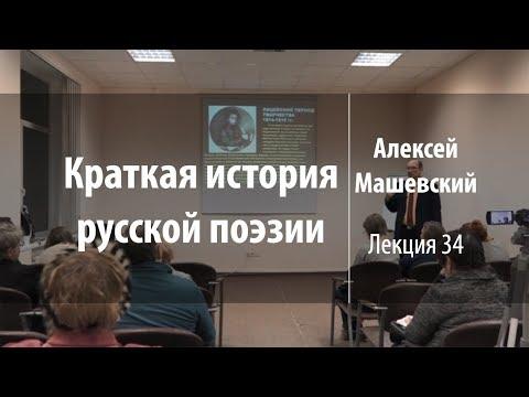 Лекция 34 | Краткая история русской поэзии | Алексей Машевский | Лекториум