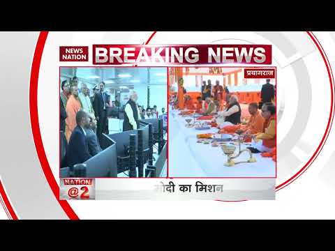 PM Modi performs Ganga Pujan in Prayagraj