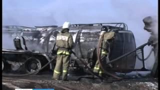 В Калмыкии сгорел горючевоз с нефтью(, 2014-09-11T11:06:33.000Z)