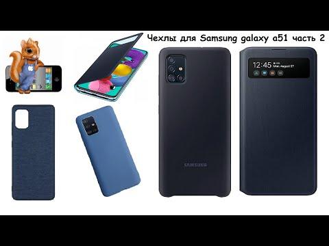 Чехлы для Samsung Galaxy A51 часть 2