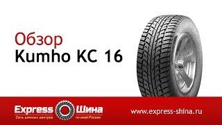 Видеообзор зимней шины Kumho KC 16 от Express-Шины(Купить зимнюю шину для внедорожников Kumho KC 16 по самой низкой цене с доставкой по России и СНГ в Express-Шина..., 2015-02-04T06:12:58.000Z)