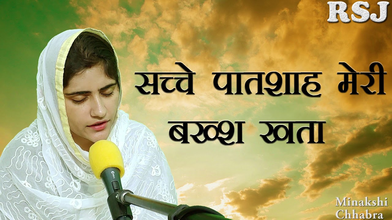 Minakshi Chhabra Shabad Satsang | सच्चे पातशाह मेरी बख्श खता | New Shabad 2020