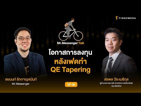 โอกาสการลงทุน หลังเฟดทำ QE Tapering Mr. Messenger Talk EP08