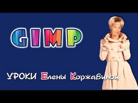 Gimp Как создать эффект боке на фото