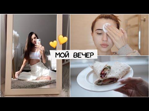 МОЙ ВЕЧЕР / уход, что я ем ❤️