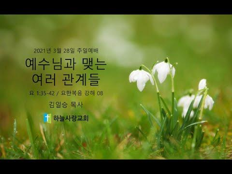 요한복음 강해 08 1.35-42 예수님과 맺는 여러 관계들