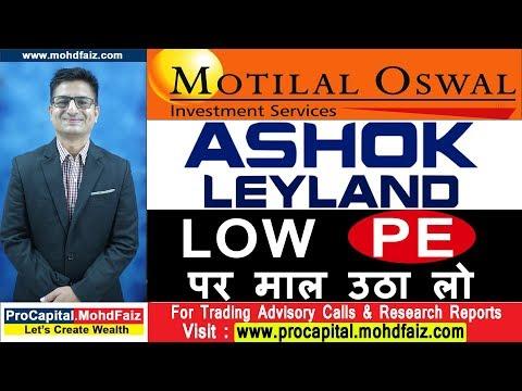 MOTILAL OSWAL  ने बोला  ASHOK LEYLAND SHARE LOW PE RATIO पर माल उठा लो