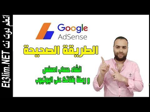 انشاء حساب ادسنس Google Adsense و ربط القناة بحساب ادسنس لتحقيق الربح 2019
