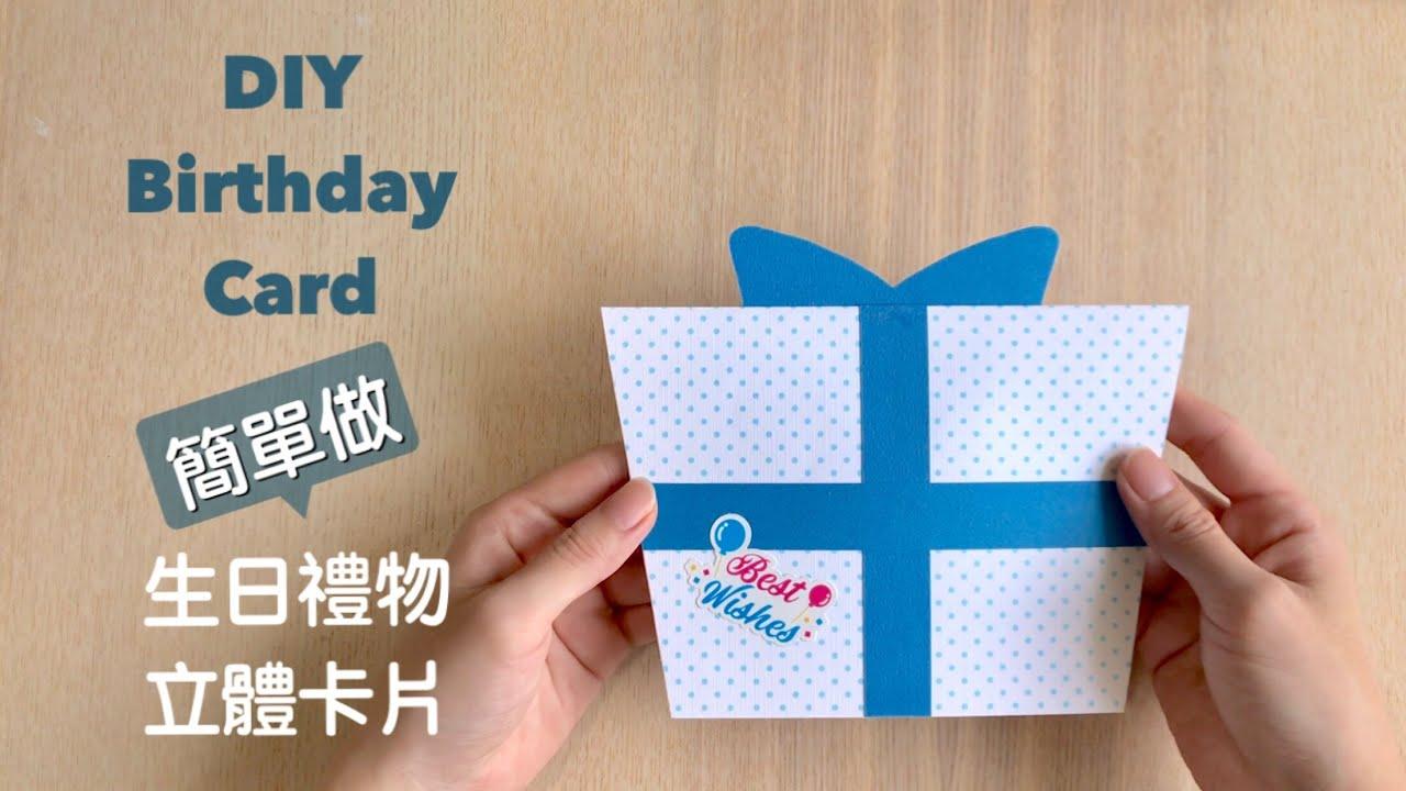 生活diy8簡單做 生日禮物 立體卡片 Diy Birthday Card 314