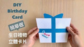 生活DIY8簡單做【生日禮物-立體卡片】DIY Birthday Card ⭐️314