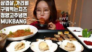 모닝삼겹살 구워먹는치즈 가리비 땡초매운냉면 먹방 mukbang spicy noodles Korean pork barbecue猪肉,冷面 豚肉、mgain83 لحم خنزير