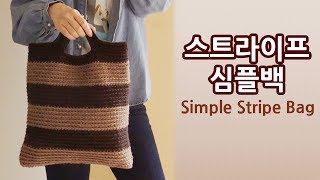 코바늘 가방 심플 스트라이프 백 crochet bag …