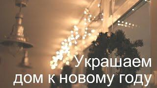 видео как украсить дом на новый год