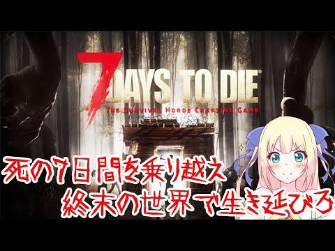 【7 Days to Die/視聴者参加型】ついにきたフェラルホード!今夜は畑の世話ができないつらい...#10日目【優木ユノ】