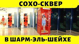 Что посмотреть в Шарм Эль Шейхе СОХО сквер Настоящая Англия в Египте Центр шопинга и развлечений