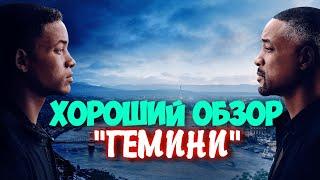 │ХОРОШИЙ ОБЗОР│ ФИЛЬМ - ГЕМИНИ
