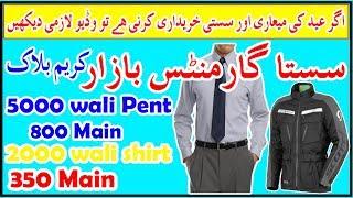 Sasta Garments Bazar In Lahore Kareem Block 5000 Wali Pent 800 Main