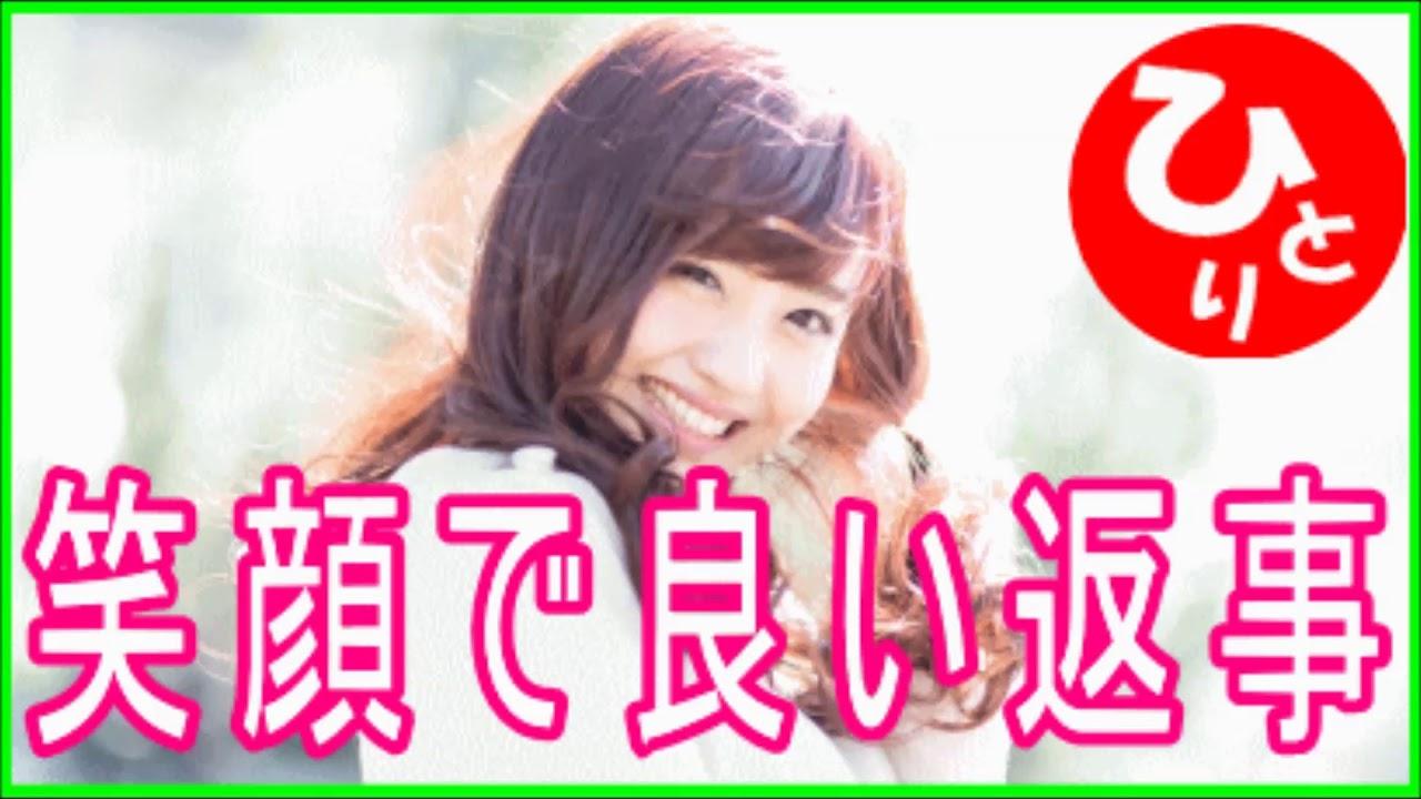 【斎藤一人】笑顔で良い返事(幸ヒント#7) - YouTube