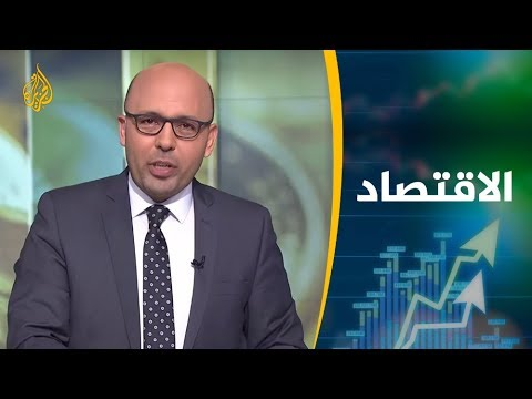 النشرة الاقتصادية الثانية (2019/3/15)  - 14:54-2019 / 3 / 15