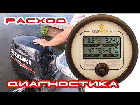 Suzuki. Расходомер топлива и диагностика лодочных двигателей