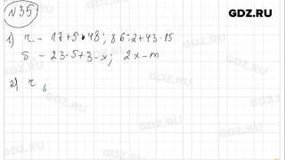 № 35- Математика 5 класс Зубарева