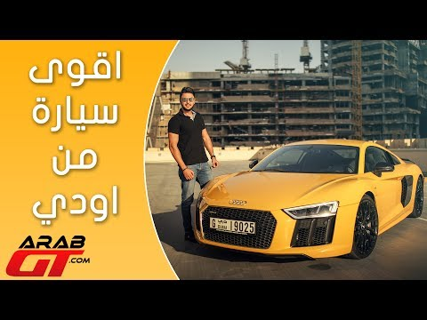 Audi R8 V10 Plus  2017 اودي ار8 في10 بلس